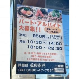 洋麺屋 五右衛門 一宮店