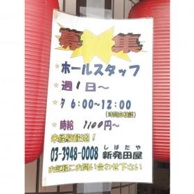 新発田屋 氷川台