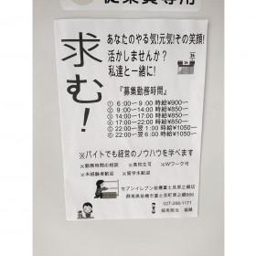 セブン-イレブン前橋富士見原之郷店