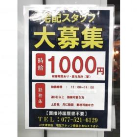 ほっかほっか亭 JR大津京店