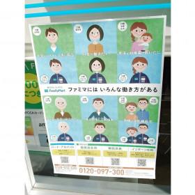 ファミリーマート 浜松城北2丁目店