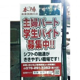 めん房本陣 東力店