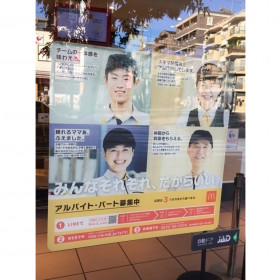 マクドナルド 東三国駅前店