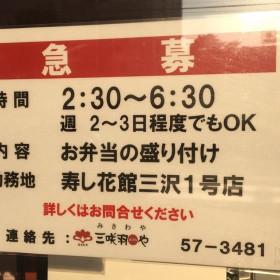 有限会社 三咲羽や 本部/事務所/寿し花館 三沢1号店