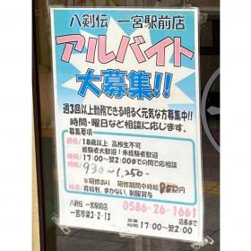 八剣伝 一宮駅前店