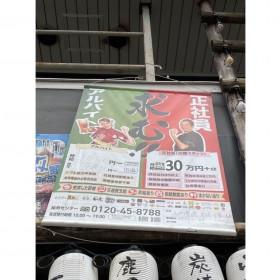 山内農場 尾張一宮東口駅前店