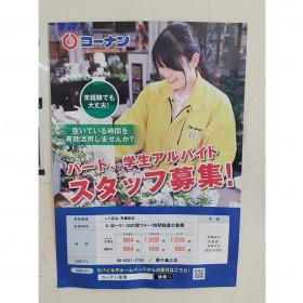 ホームセンターコーナン 豊中島江店