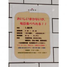 香港厨房 ららぽーと沼津店