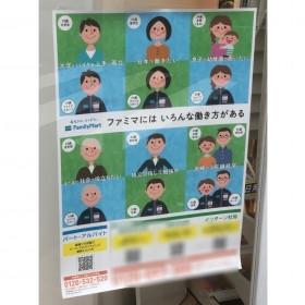 ファミリーマート 広島ロイネット店