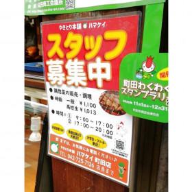 やきとり本舗 ハマケイ 町田店