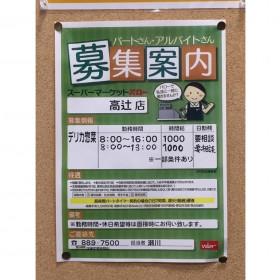 スーパーマーケットバロー 高辻店