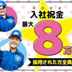 サンエス警備保障株式会社 東京本部(64)
