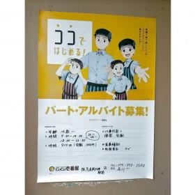 カレーハウス CoCo壱番屋 阪急長岡天神駅前店