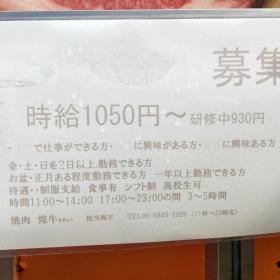 焼肉 煌牛(きぎゅう)