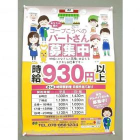 コープこうべ 武庫川店