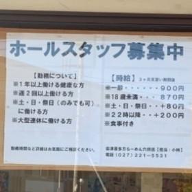 喜多方ラーメン 六供店