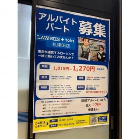 ローソン+toks 長津田店