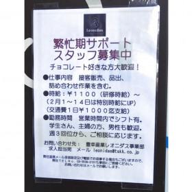レオニダス 吉祥寺店