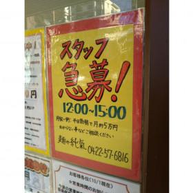 麺や純氣(めんやじゅんき)
