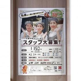 新宿さぼてん 武蔵小山店