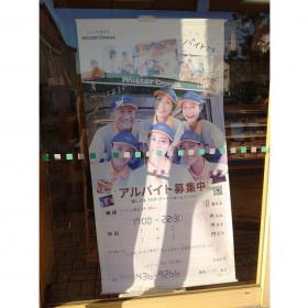 ミスタードーナツザ・ビッグ浜松葵町ショップ