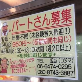 はしもと食品 スーパーマンモス店