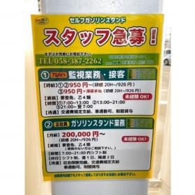 Self M-1 尾西インター店
