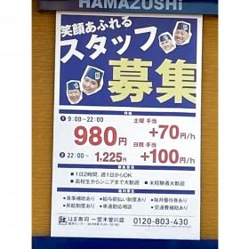 はま寿司 一宮木曽川店