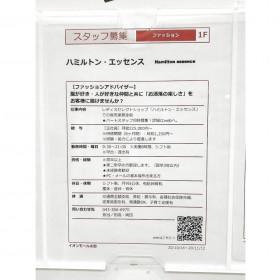 Hamilton essence(ハミルトンエッセンス) イオンモール太田店