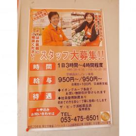 ザ・ビッグ 浜松萩丘店