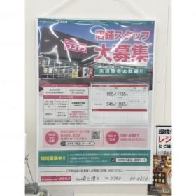 ディスカウントドラッグコスモス山崎三津店
