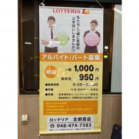ロッテリア 北朝霞店