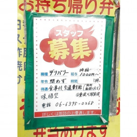 味悟空 東淀川駅前店