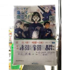 ファミリーマート 串本駅前店