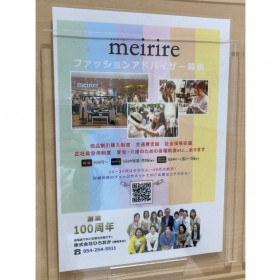 meirire(メイリールー) アピタ安城南店