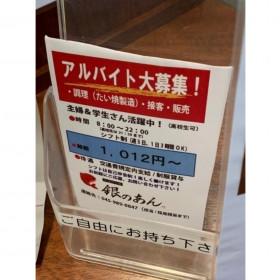 銀のあん 長津田駅店