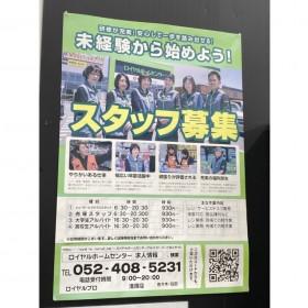 ロイヤルプロ 清須店