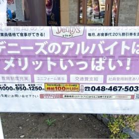 デニーズ 朝霞台店