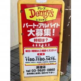 デニーズ 清澄店