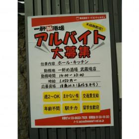 一軒め酒場 武蔵境店