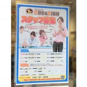 Coo&RIKU/猫喫茶 空陸家plus 吉祥寺店