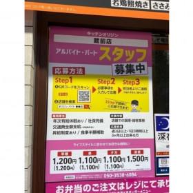キッチンオリジン 蔵前店