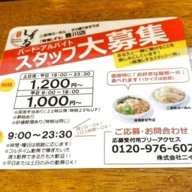 麺屋しずる 豊川店