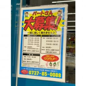 デリシャス広岡 有田店