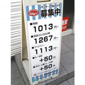 ジョナサン 武蔵野西久保店