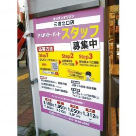 キッチンオリジン 三鷹北口店