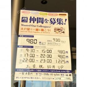 大戸屋 ごはん処 一宮木曽川店