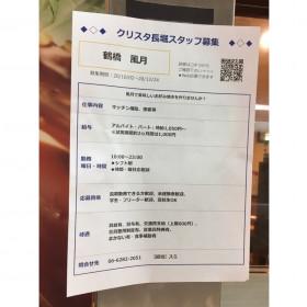鶴橋風月 クリスタ長堀店
