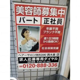 ヘアーサロンIWASAKI 西大島店