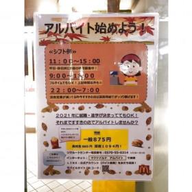 マクドナルド 札幌すすきの店
